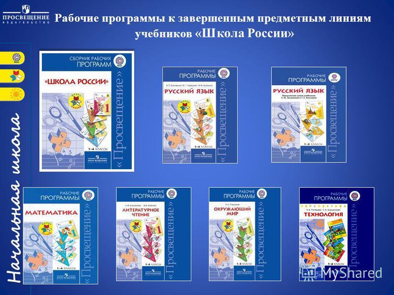 Рабочие программы к завершенным предметным линиям учебников «Школа России»