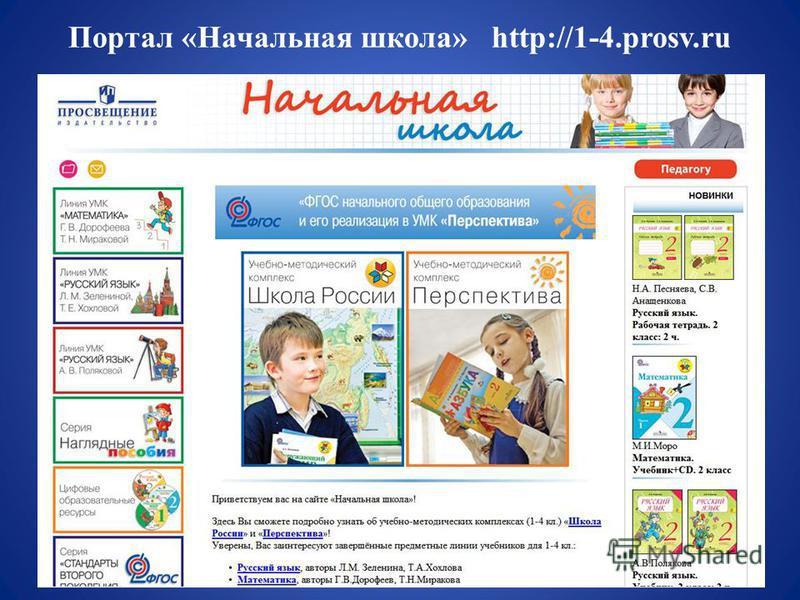 Портал «Начальная школа» http://1-4.prosv.ru