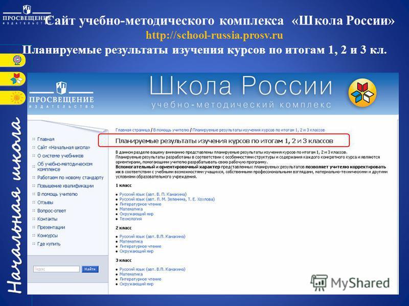 Сайт учебно-методического комплекса «Школа России» http://school-russia.prosv.ru Планируемые результаты изучения курсов по итогам 1, 2 и 3 кл.