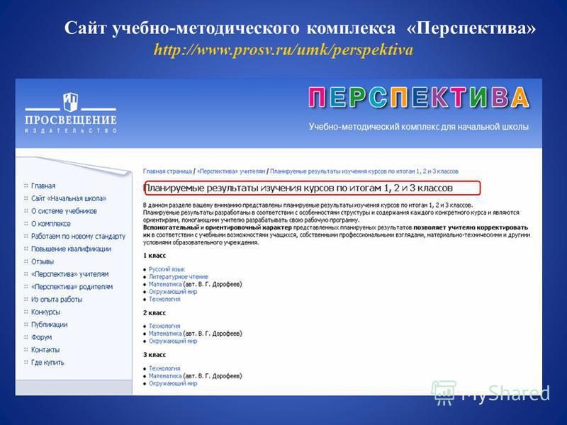 Сайт учебно-методического комплекса «Перспектива» http://www.prosv.ru/umk/perspektiva