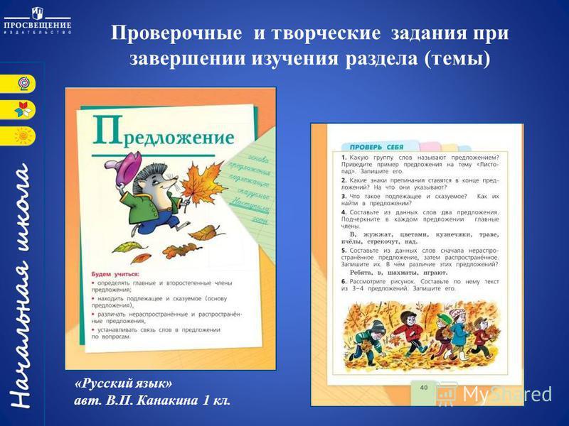 Проверочные и творческие задания при завершении изучения раздела (темы) «Русский язык» авт. В.П. Канакина 1 кл.