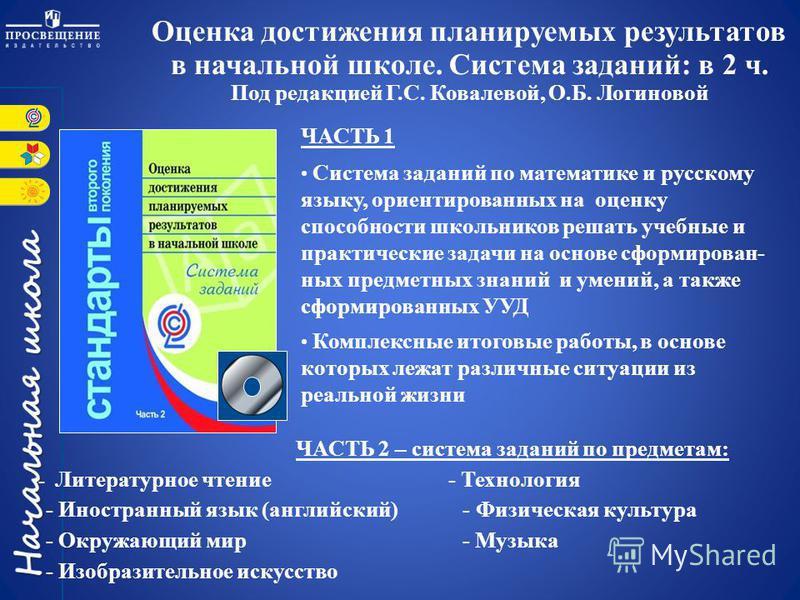 ЧАСТЬ 1 Система заданий по математике и русскому языку, ориентированных на оценку способности школьников решать учебные и практические задачи на основе сформирован- ных предметных знаний и умений, а также сформированных УУД Комплексные итоговые работ