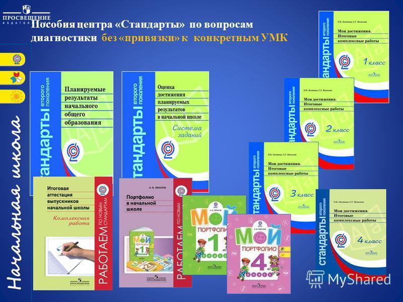 Пособия центра «Стандарты» по вопросам диагностики без «привязки» к конкретным УМК