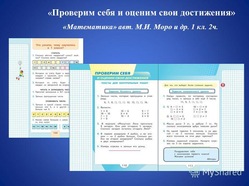 « Проверим себя и оценим свои достижения» «Математика» авт. М.И. Моро и др. 1 кл. 2 ч.