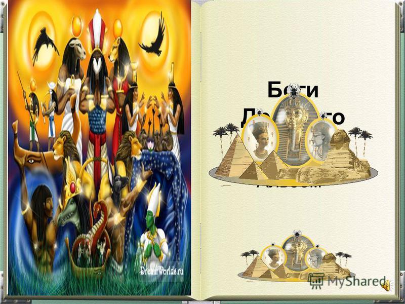 Боги Древнего Египта Альбом