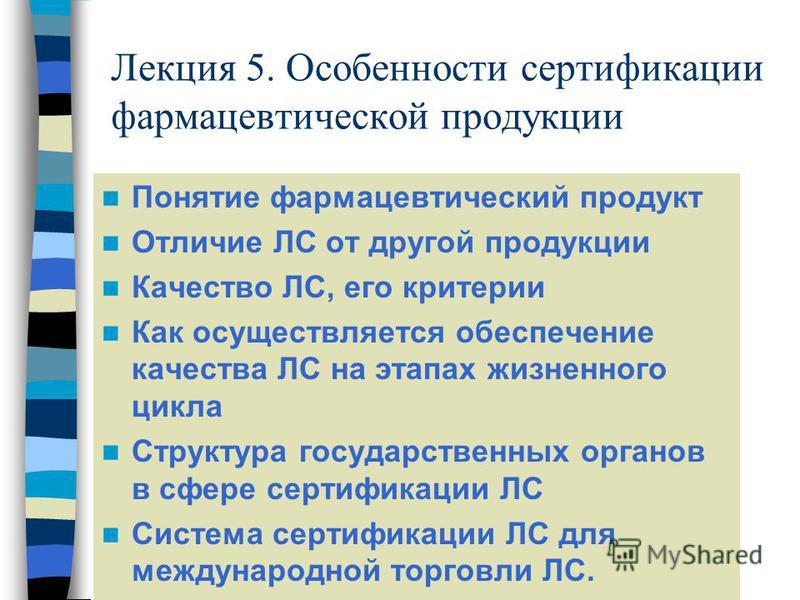 Сертификация лекарственных средств в беларуси сертификация ледовых арен требования