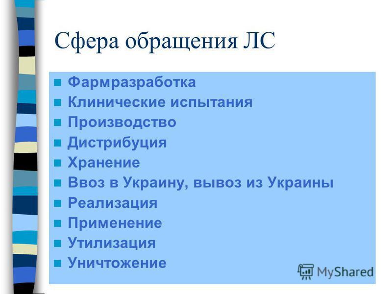 Сфера обращения ЛС Фармразработка Клинические испытания Производство Дистрибуция Хранение Ввоз в Украину, вывоз из Украины Реализация Применение Утилизация Уничтожение