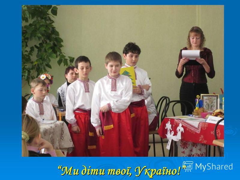 Ми діти твої, Україно!