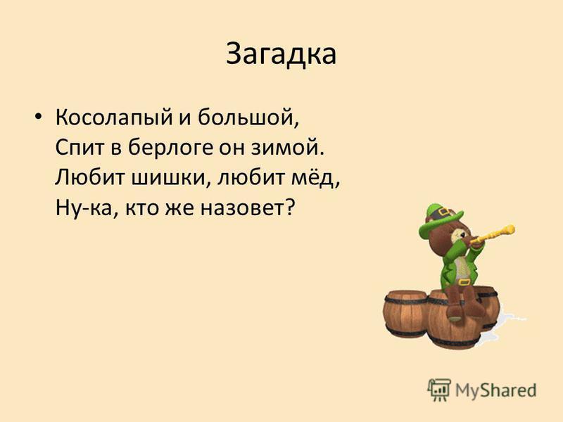 Загадка Косолапый и большой, Спит в берлоге он зимой. Любит шишки, любит мёд, Ну-ка, кто же назовет?
