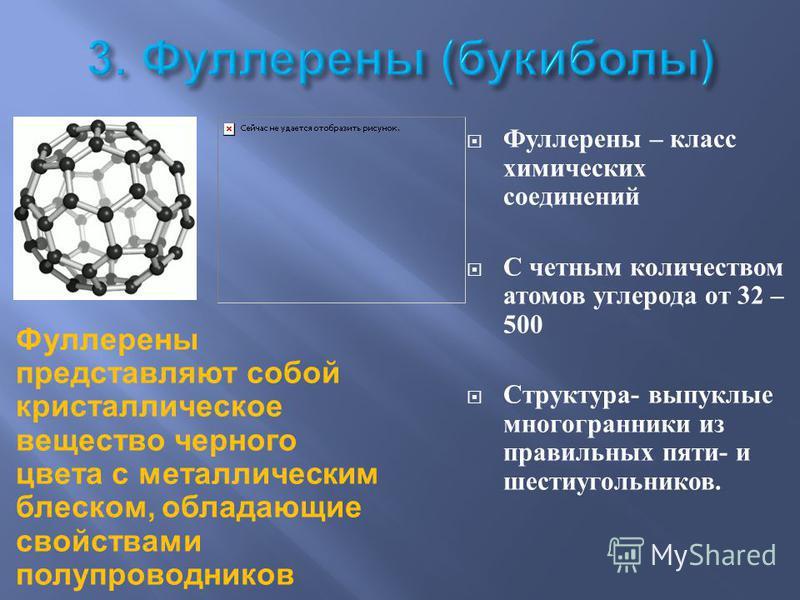 Фуллерены – класс химических соединений С четным количеством атомов углерода от 32 – 500 Структура - выпуклые многогранники из правильных пяти - и шестиугольников. Фуллерены представляют собой кристаллическое вещество черного цвета с металлическим бл