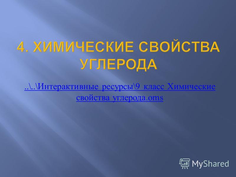 ..\..\ Интерактивные ресурсы \9 класс Химические свойства углерода.oms
