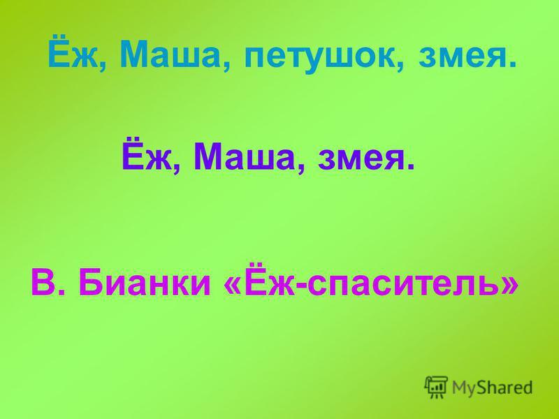 Ёж, Маша, петушок, змея. Ёж, Маша, змея. В. Бианки «Ёж-спаситель»