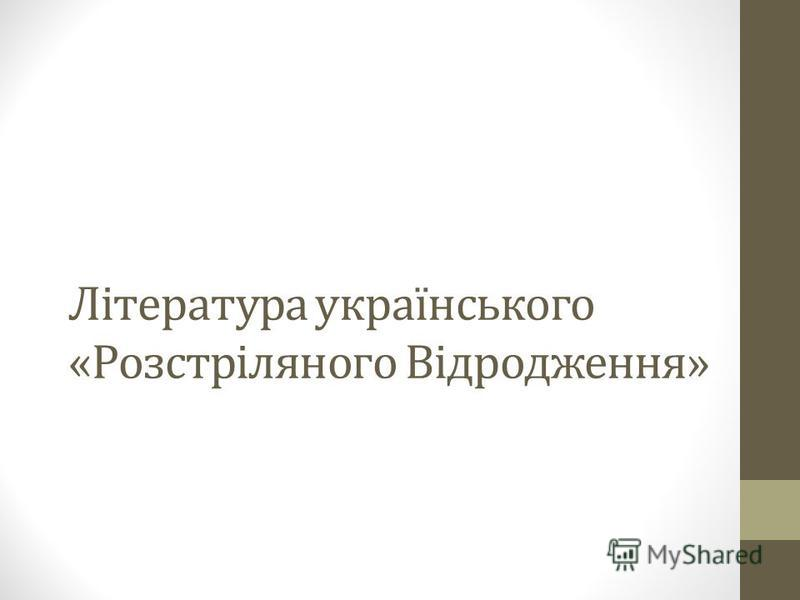 Література українського «Розстріляного Відродження»