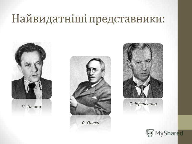 Найвидатніші представники : П. Тичина 0. Олесь С.Черкасенко