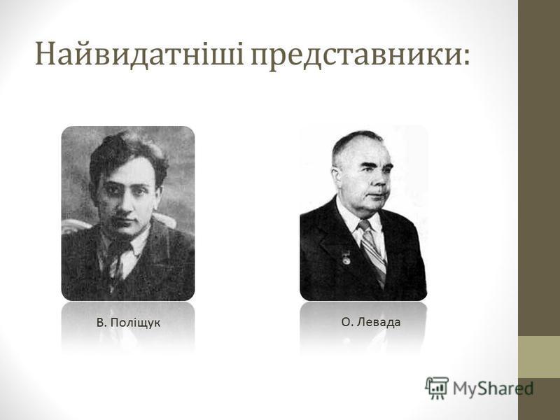 Найвидатніші представники: В. Поліщук О. Левада