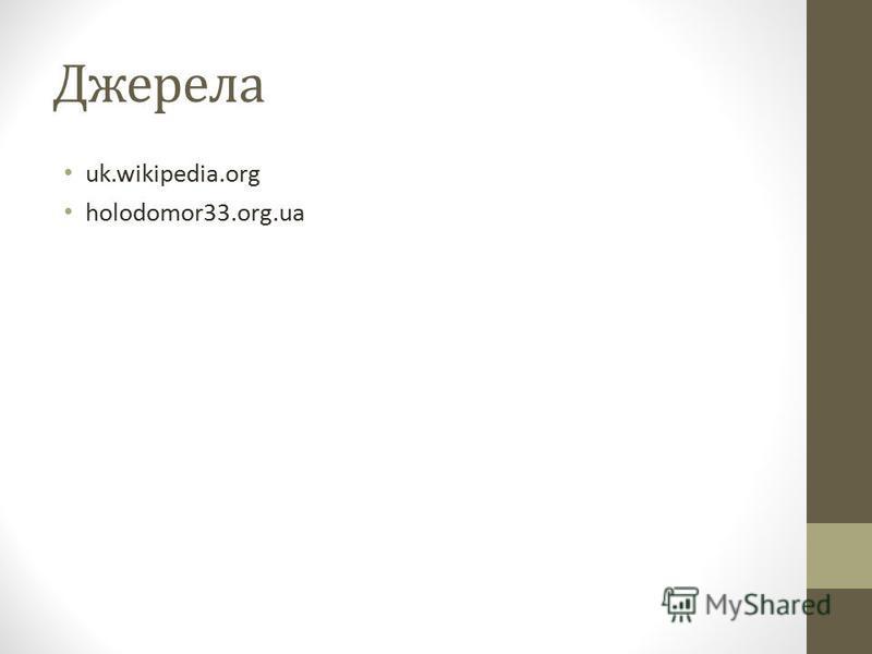 Джерела uk.wikipedia.org holodomor33.org.ua