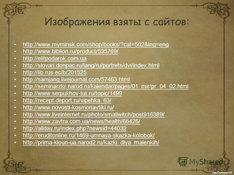 Изображения взяты с сайтов: http://www.myminsk.com/shop/books/?cat=502&lng=eng http://www.biblion.ru/product/535769/ http://elitpodarok.com.ua http://slovari.donpac.ru/lang/ru/portrets/dvi/index.html http://lib.rus.ec/b/201525 http://samjang.livejour