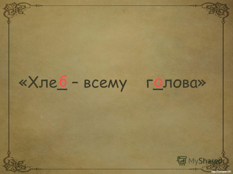 «Хле_ – всему г_лова» по