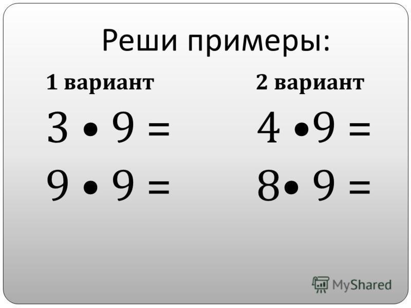 Реши примеры : 1 вариант 3 9 = 9 9 = 2 вариант 4 9 = 8 9 =