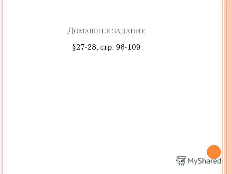 Д ОМАШНЕЕ ЗАДАНИЕ §27-28, стр. 96-109
