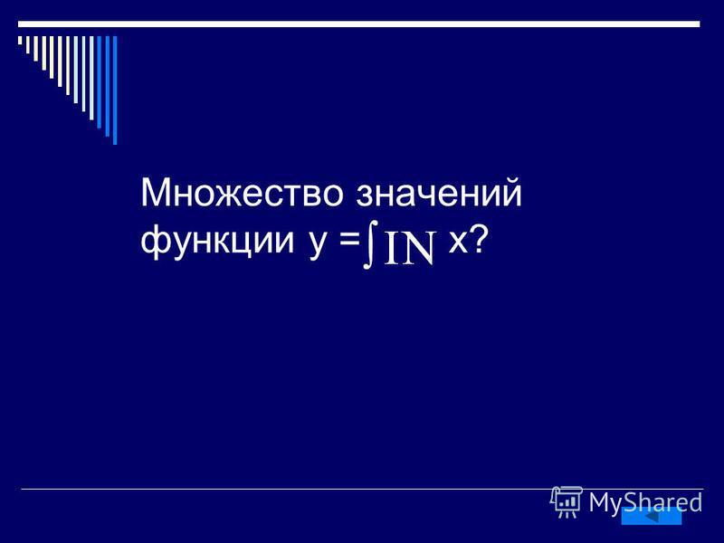 Множество значений функции у = х?