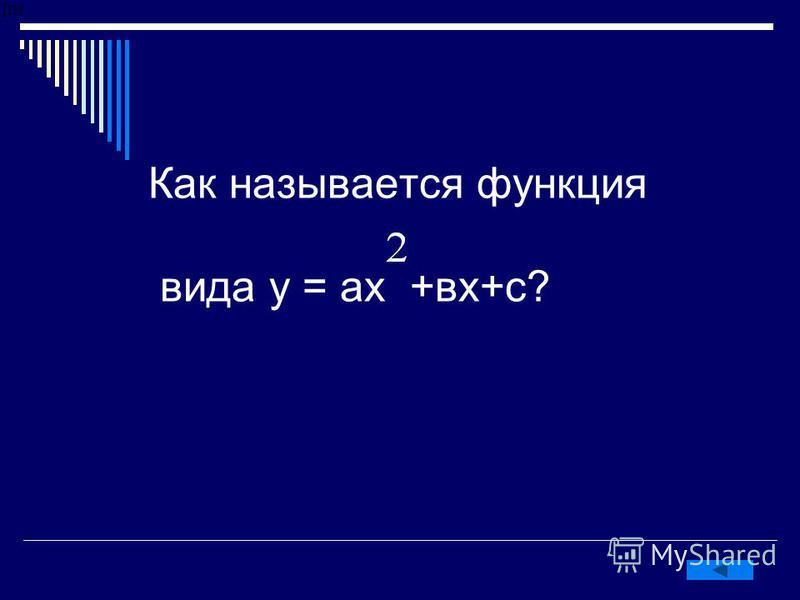 Как называется функция вида у = ах +вх+с?