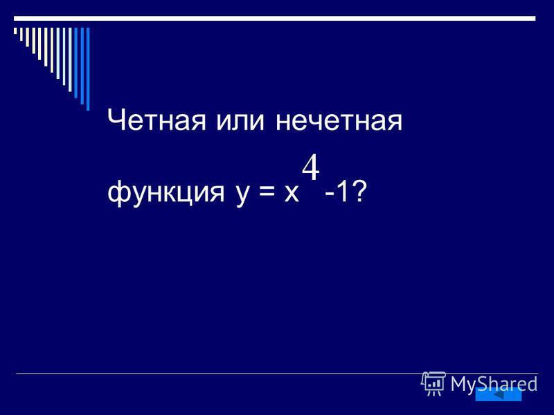 Четная или нечетная функция у = х -1?