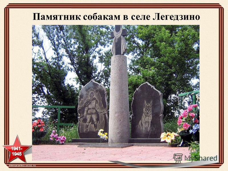 Памятник собакам в селе Легедзино