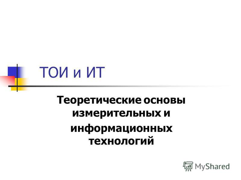 ТОИ и ИТ Теоретические основы измерительных и информационных технологий