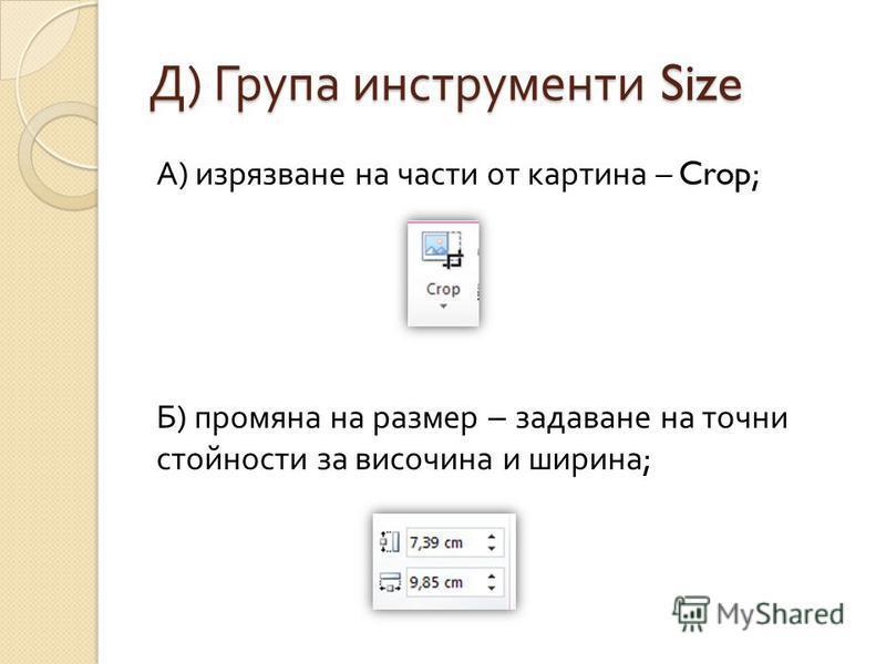 Д ) Група инструменти Size А ) изрязване на части от картина – Crop; Б ) промяна на размер – задаване на точни стойности за височина и ширина ;