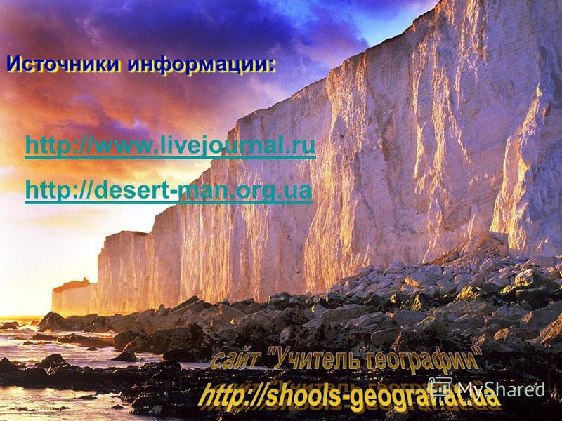 Источники информации: http://www.livejournal.ru http://desert-man.org.ua