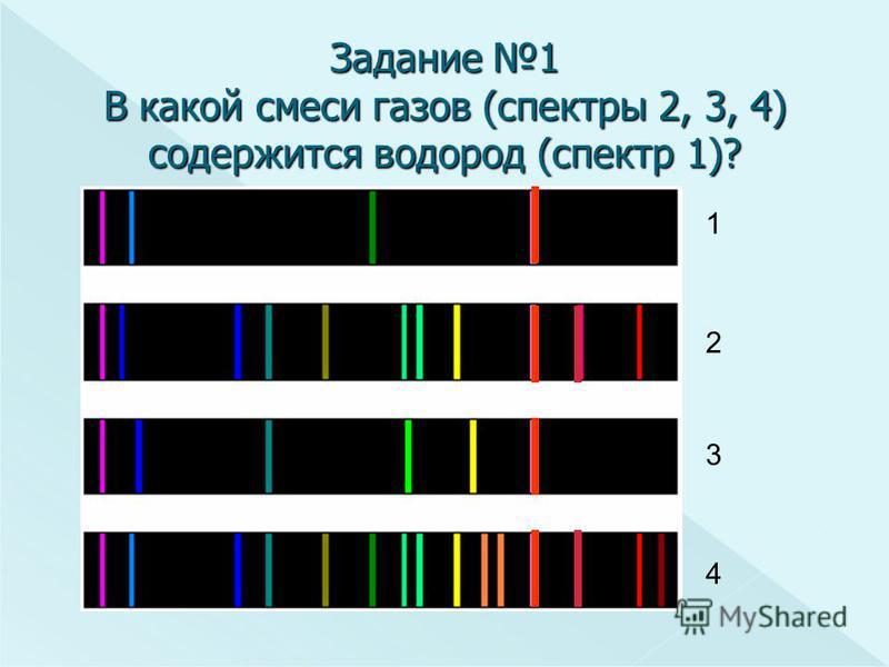 Задание 1 В какой смеси газов (спектры 2, 3, 4) содержится водород (спектр 1)? 1 2 3 4