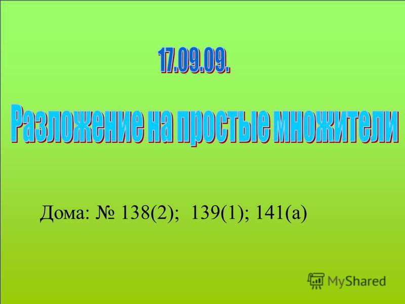 Дома: 138(2); 139(1); 141(а)