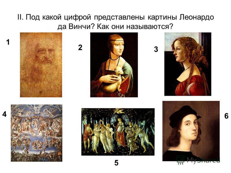 II. Под какой цифрой представлены картины Леонардо да Винчи? Как они называются? 1 2 3 4 5 6