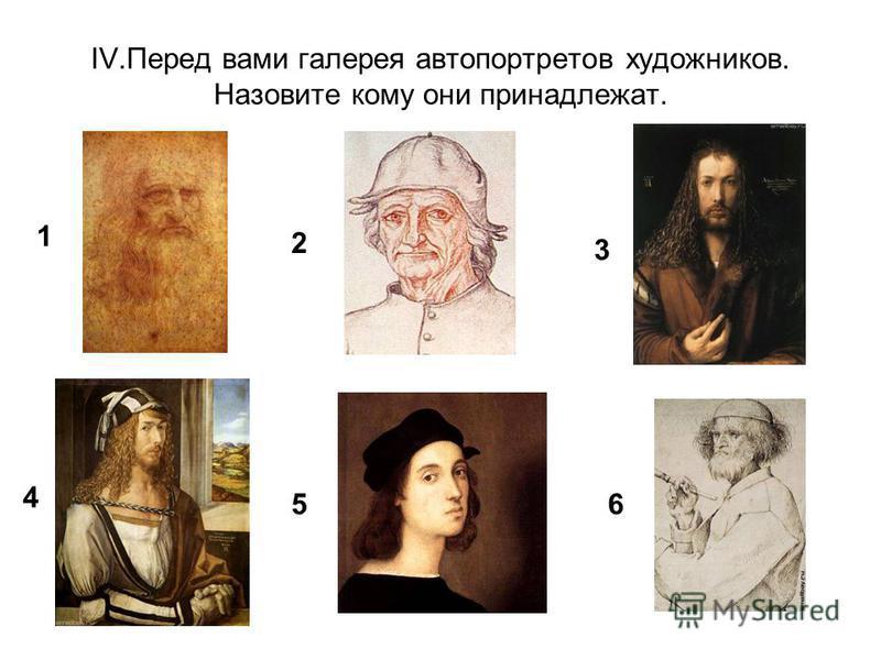 IV.Перед вами галерея автопортретов художников. Назовите кому они принадлежат. 1 2 3 4 56