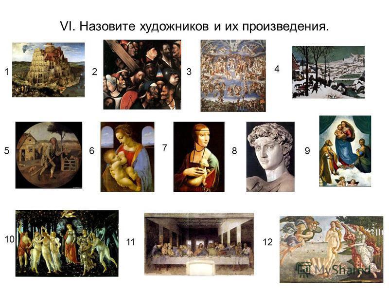 VI. Назовите художников и их произведения. 123 4 56 7 89 10 1112