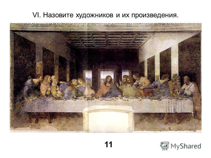 VI. Назовите художников и их произведения. 11