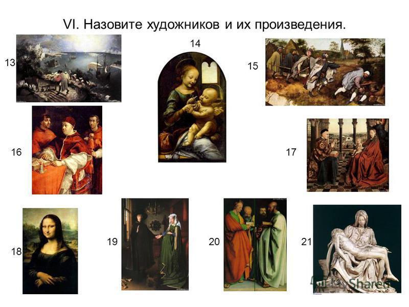 VI. Назовите художников и их произведения. 13 14 15 1617 18 192021