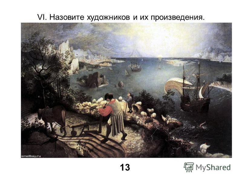 VI. Назовите художников и их произведения. 13