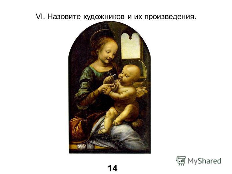 VI. Назовите художников и их произведения. 14