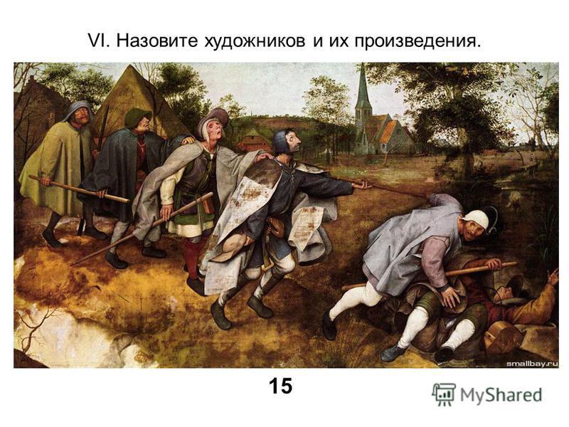 VI. Назовите художников и их произведения. 15