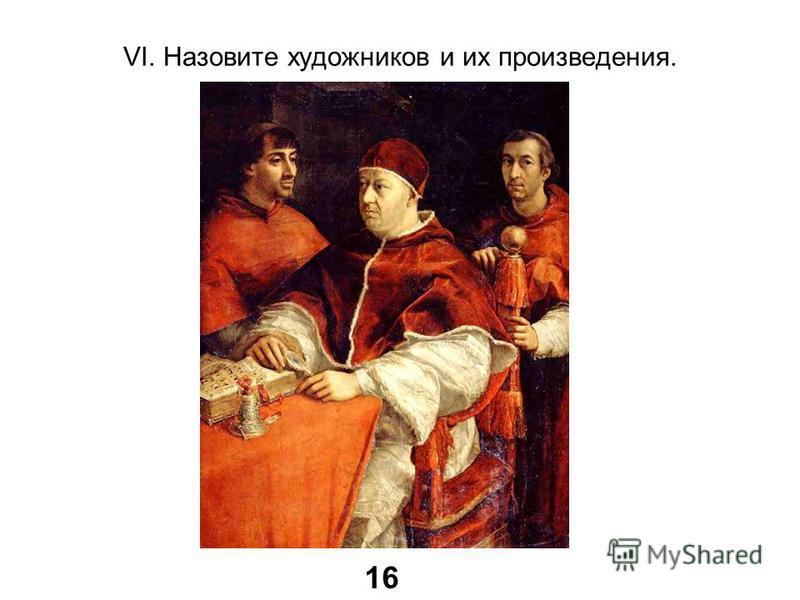 VI. Назовите художников и их произведения. 16