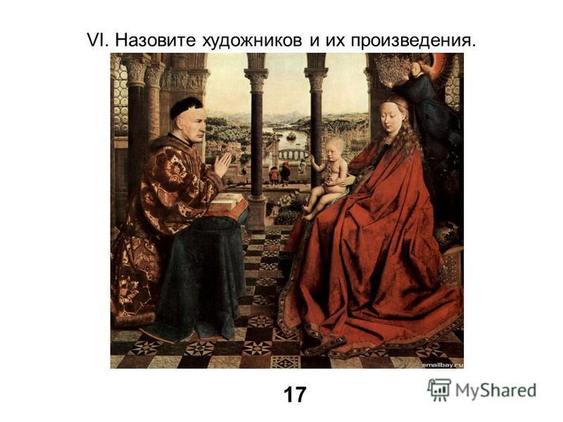 VI. Назовите художников и их произведения. 17