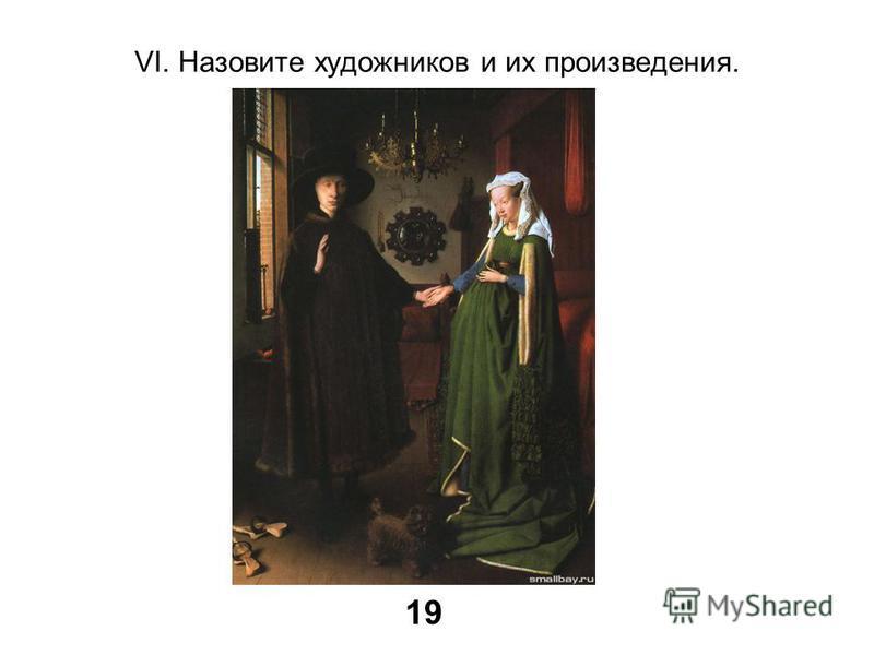 VI. Назовите художников и их произведения. 19
