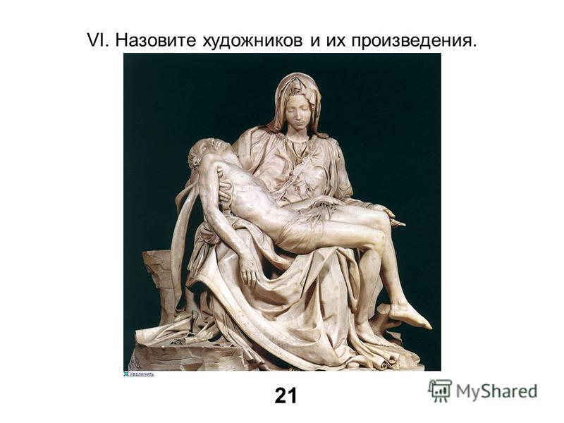 VI. Назовите художников и их произведения. 21