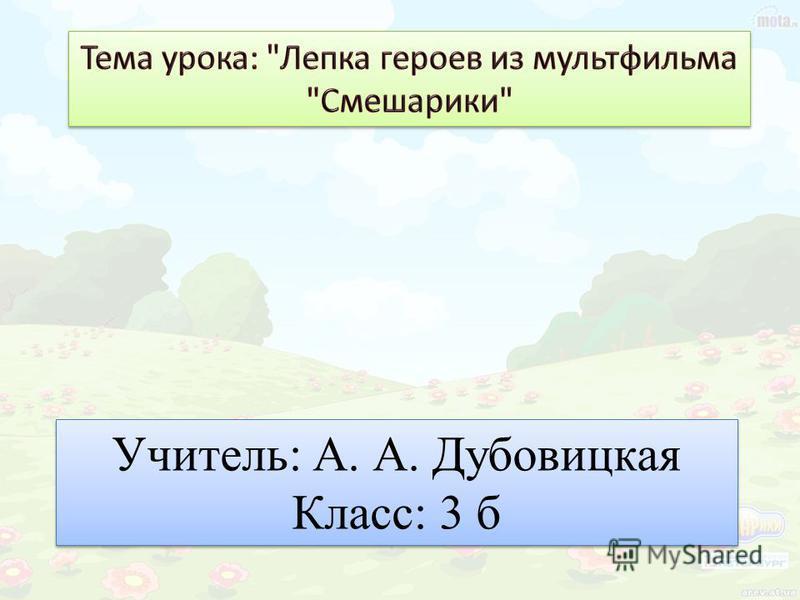 Учитель: А. А. Дубовицкая Класс: 3 б Учитель: А. А. Дубовицкая Класс: 3 б