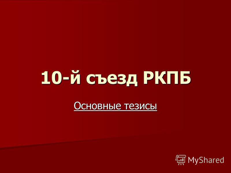 10-й съезд РКПБ Основные тезисы