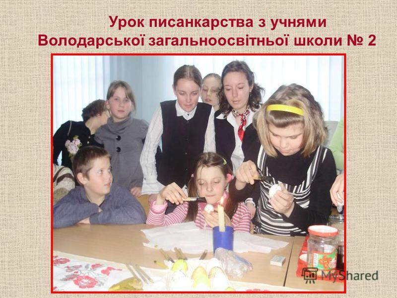 Урок писанкарства з учнями Володарської загальноосвітньої школи 2
