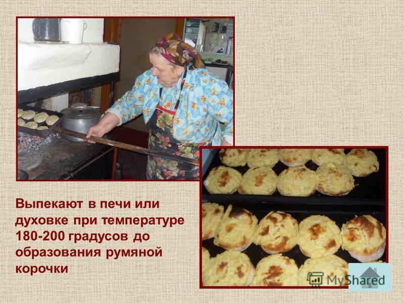 Выпекают в печи или духовке при температуре 180-200 градусов до образования румяной корочки