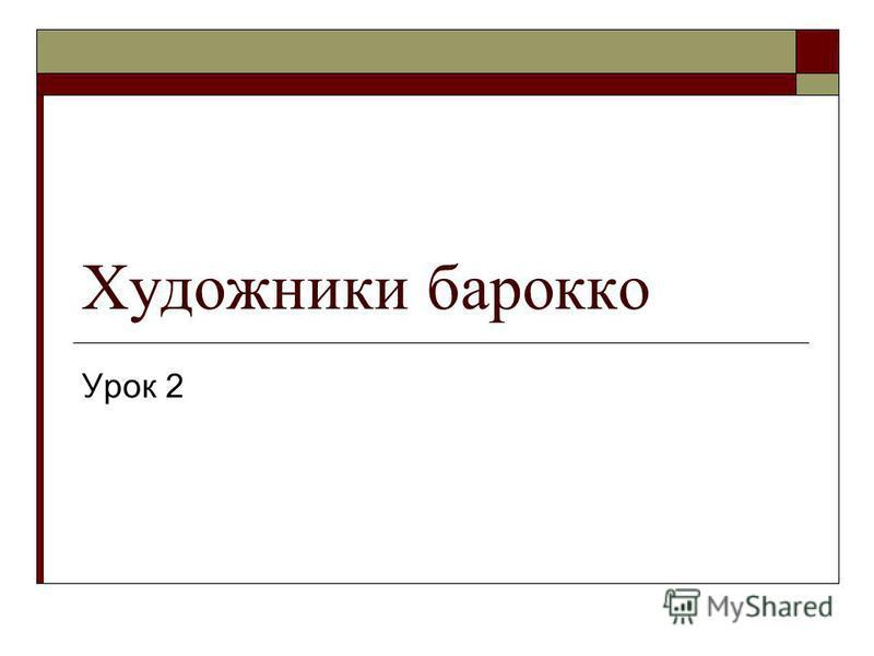 Художники барокко Урок 2